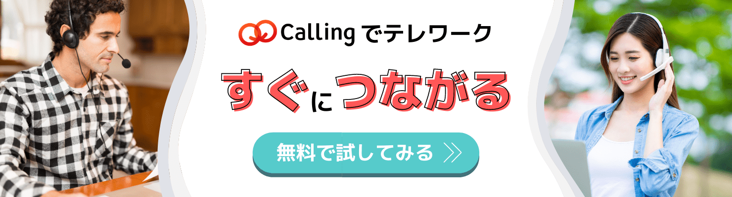 Callingでテレワーク
