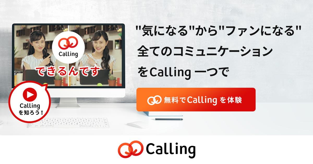 calling コーリング meeting innovation