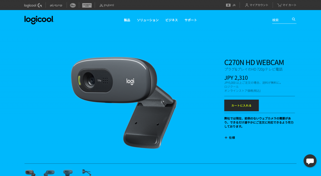 C270N-HD-WEBCAM