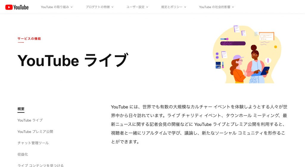 You Tube ライブ